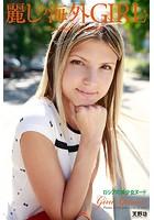 麗しの海外GIRL ロシアの美少女ヌード Gina Garson 写真集