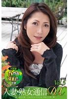 大容量!6作品300枚以上収録 人妻・熟女通信DX Vol.05