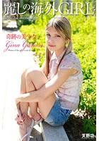 麗しの海外GIRL 奇跡の美少女 Gina Garson 写真集 b122bpkcl01626のパッケージ画像