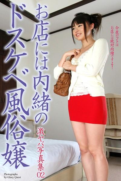 お店には内緒のドスケベ風俗嬢 激ヤバ写真集 02