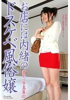 お店には内緒のドスケベ風俗嬢 激ヤバ写真集 02 b122bpkcl01634のパッケージ画像