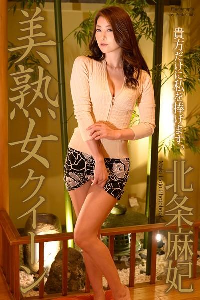 美熟女クイーン 北条麻妃 写真集