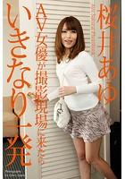 AV女優が撮影現場に来たらいきなり一発 桜井あゆ 写真集 b122bpkcl01660のパッケージ画像