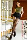 黒パンスト 全裸より悶えるいやらしい美女 翔田千里 写真集