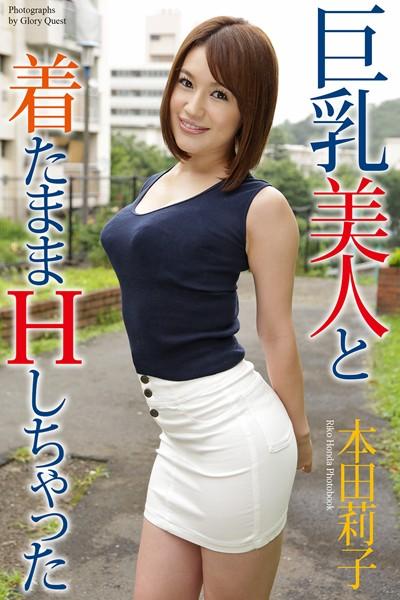 巨乳美人と着たままHしちゃった 本田莉子 写真集
