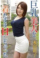 巨乳美人と着たままHしちゃった 本田莉子 写真集 b122bpkcl01721のパッケージ画像