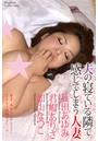 夫の寝ている隣で感じてしまう人妻 篠田あゆみ 君嶋ありさ 加山なつこ 写真集