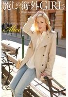 麗しの海外GIRL ハンガリー金髪女子大生 Alice 写真集 b122bpkcl01734のパッケージ画像