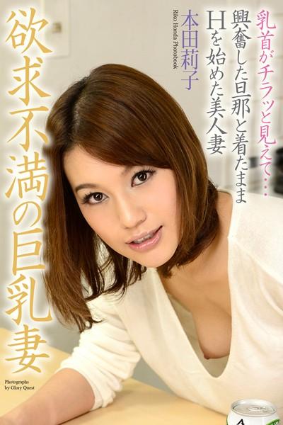 欲求不満の巨乳妻 乳首がチラッと見えて… 本田莉子 写真集
