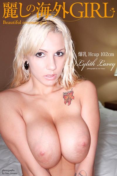 麗しの海外GIRL 爆乳Hcup 102cm Lylith Lavey 写真集