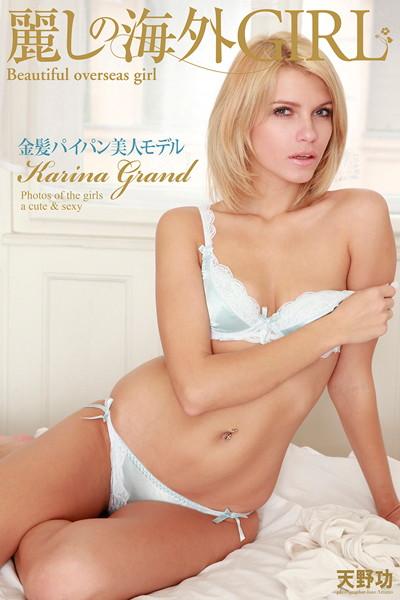 麗しの海外GIRL 金髪パイパン美人モデル Karina Grand 写真集