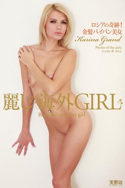 麗しの海外GIRL ロシアの奇跡!金髪パイパン美女 Karina Grand 写真集
