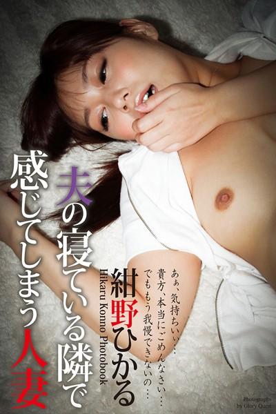 夫の寝ている隣で感じてしまう人妻 紺野ひかる 写真集