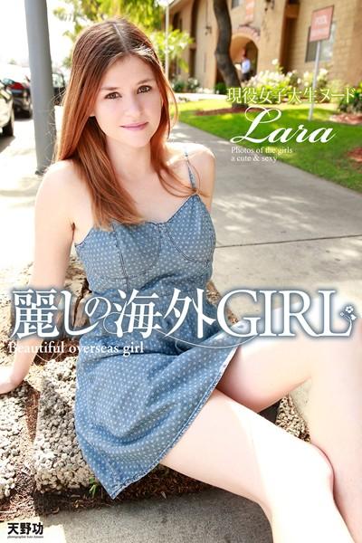 麗しの海外GIRL 現役女子大生ヌード Lara 写真集