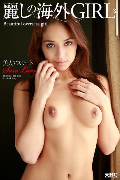 麗しの海外GIRL 美人アスリート Sara Luvv 写真集