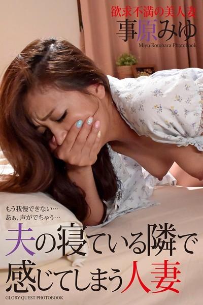夫の寝ている隣で感じてしまう人妻 事原みゆ 写真集