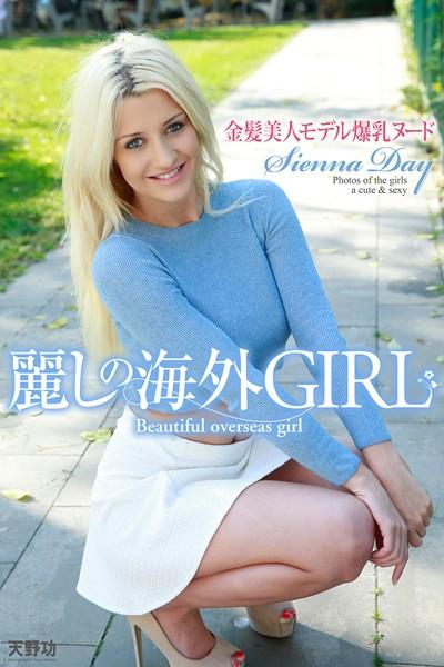 麗しの海外GIRL 金髪美人モデル爆乳ヌード Sienna Day 写真集