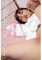 【FANZA限定版】 ザ・ドキュメント 5人のAV女優が通う有名マッサージ店