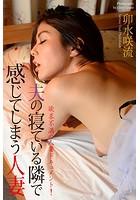 【FANZA限定版】 夫の寝ている隣で感じてしまう人妻 卯水咲流 写真集