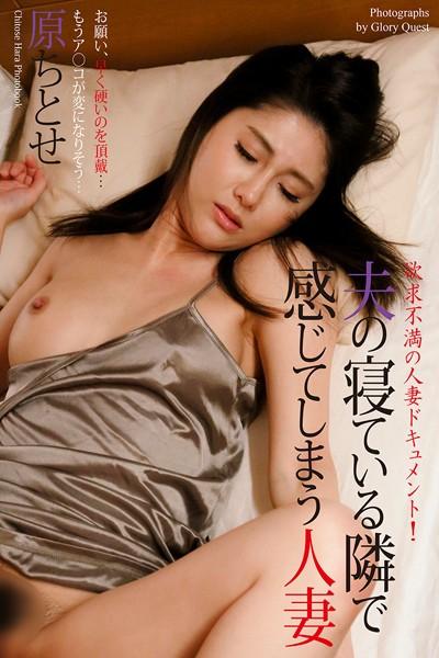 【FANZA限定版】 夫の寝ている隣で感じてしまう人妻 原ちとせ 写真集