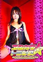 エロカワ☆トランス〜みひろのひみつ〜 みひろ b123afsdc00001のパッケージ画像
