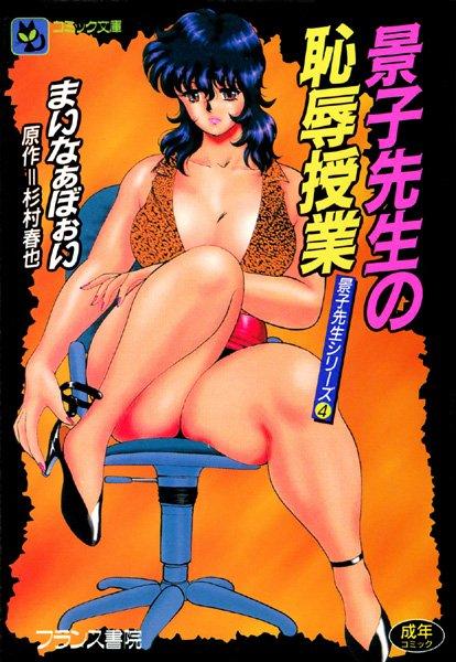 景子先生の恥辱授業