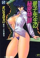 景子先生の秘密特訓