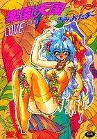 楽園天国 LOVE×100