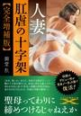 人妻 肛虐の十字架【完全増補版】