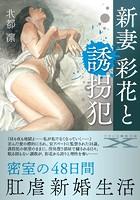 新妻 彩花と誘拐犯 b126afrnc00316のパッケージ画像
