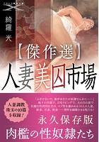 【傑作選】人妻美囚市場 b126afrnc00365のパッケージ画像