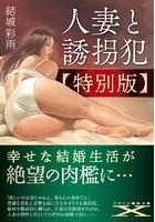 人妻と誘拐犯【特別版】 b126afrnc00367のパッケージ画像