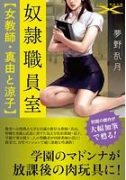 奴●職員室【女教師・真由と涼子】 b126afrnc00368のパッケージ画像