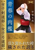 青春の肉檻【女子剣道部&女子弓道部】 b126afrnc00369のパッケージ画像
