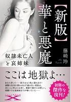 【新版】華と悪魔 b126afrnc00370のパッケージ画像