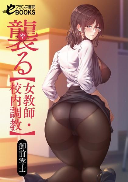 襲る【女教師・校内調教】