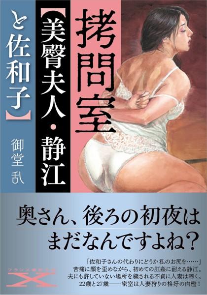 拷問室【美臀夫人・静江と佐和子】