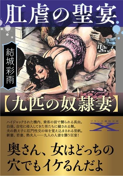 肛虐の聖宴【九匹の奴●妻】