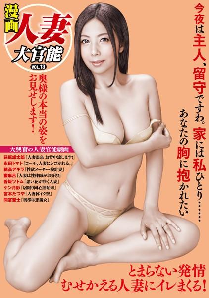 漫画人妻大官能 Vol.13