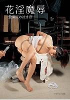 花淫魔辱 b131amywy00286のパッケージ画像