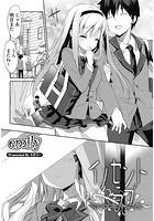 イノセント ラブ(単話)