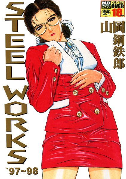 STEELWORKS'97〜98