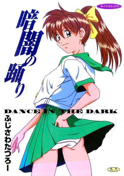 暗闇の踊り