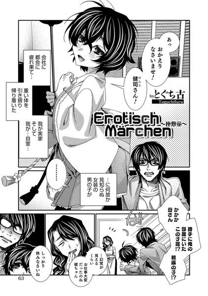 Erotisch Marchen~座敷童~(単話)