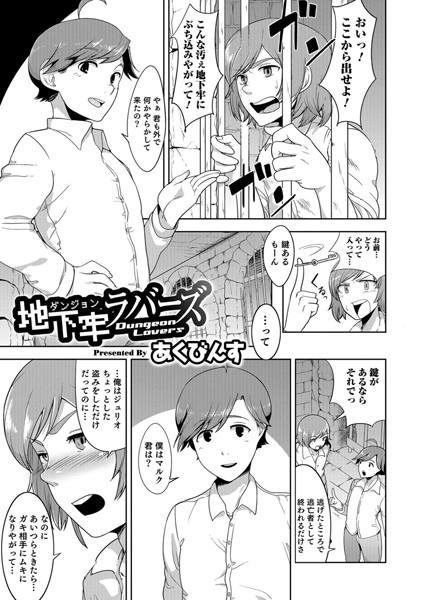 【女装・男の娘 エロ漫画】地下牢ラバーズ(単話)