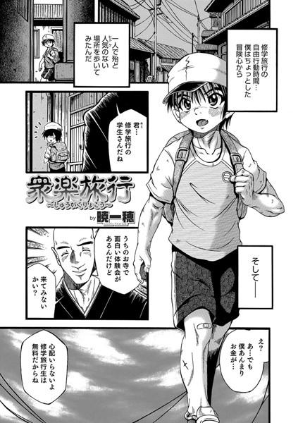 【女装・男の娘 エロ漫画】衆楽旅行(単話)