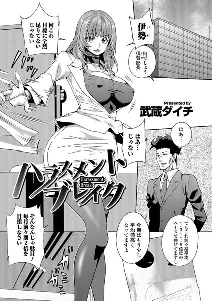 【強姦 エロ漫画】ハラスメントブレイク(単話)