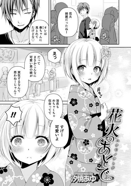 【女装・男の娘 エロ漫画】花火のあとで(単話)