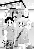 女装団地 三号棟(単話)