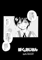 ぼくとおじさん(単話)